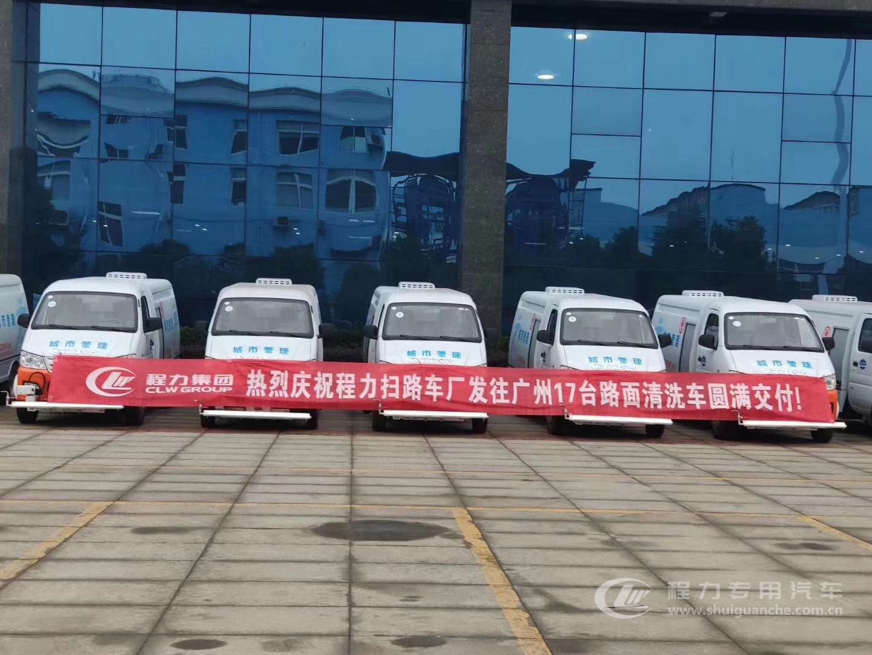 程力集团 路面清洗车17台批量供应羊城广州